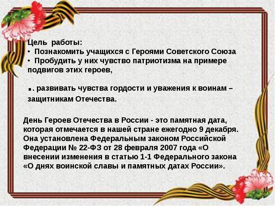 Цель работы: • Познакомить учащихся с Героями Советского Союза • Пробудить...