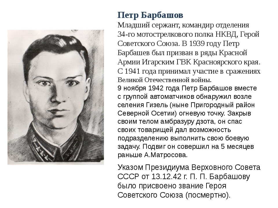 Петр Барбашов Младший сержант, командир отделения 34-го мотострелкового полка...