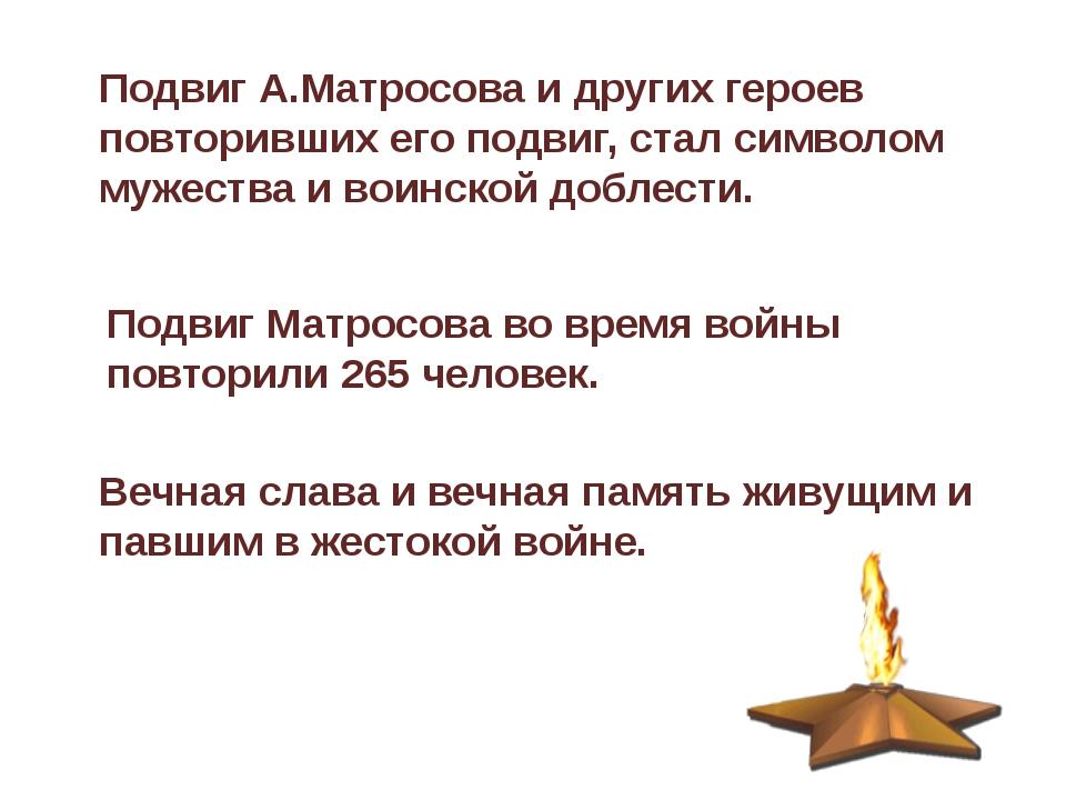 Подвиг А.Матросова и других героев повторивших его подвиг, стал символом муже...
