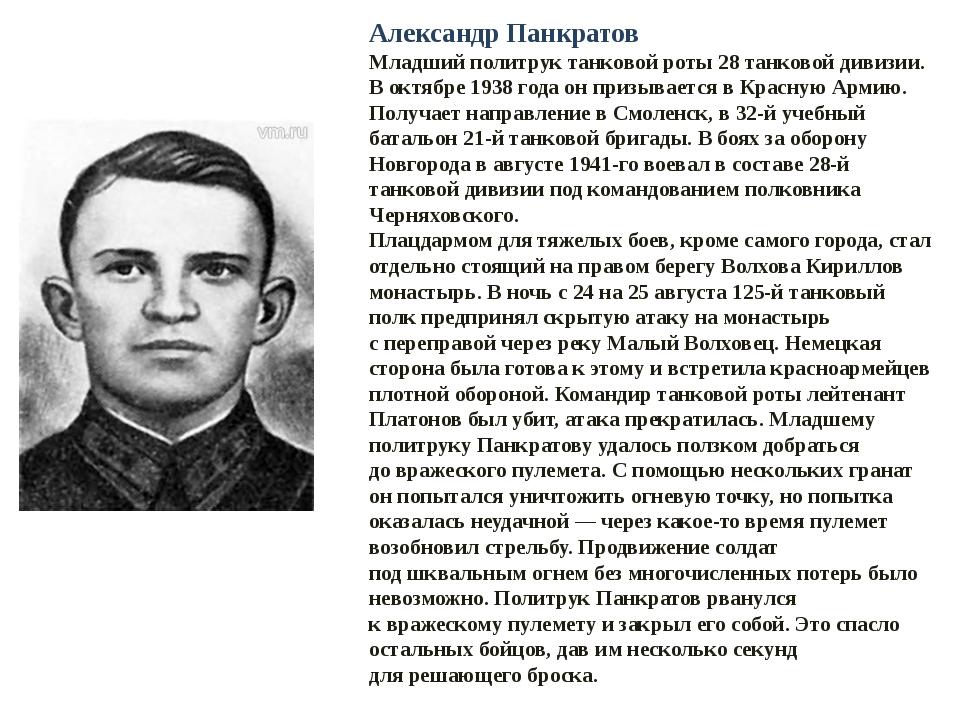 Александр Панкратов Младший политрук танковой роты 28 танковой дивизии. В окт...