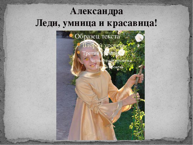 Александра Леди, умница и красавица!