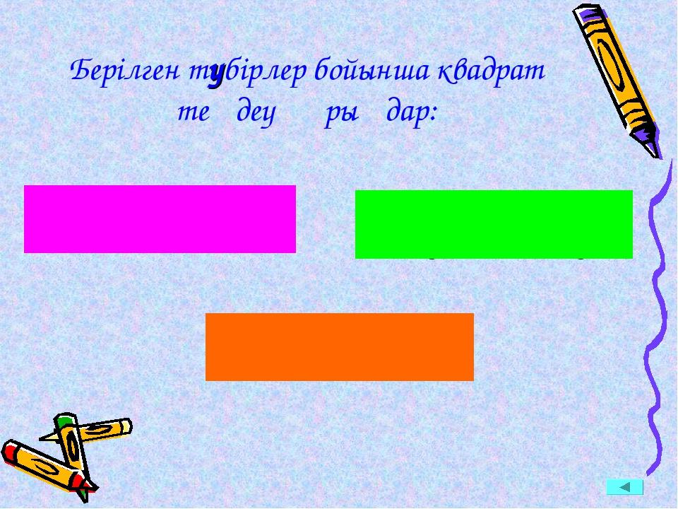 Берілген түбірлер бойынша квадрат теңдеу құрыңдар: 3. және