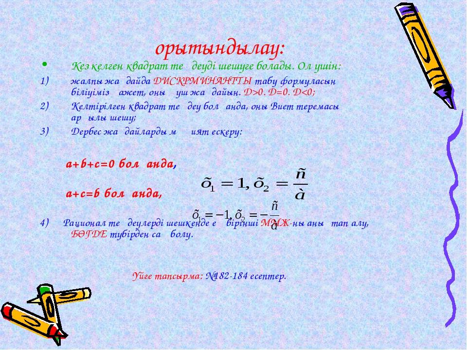 Кез келген квадрат теңдеуді шешуге болады. Ол үшін: жалпы жағдайда ДИСКРМИНАН...