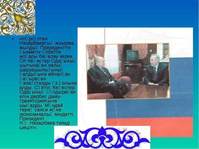 «Нұрсұлтан Назарбаевтың жиырма жылдық Президенттік қызметін әлбетте жоғары ба...