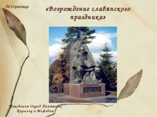 IV страница «Возрождение славянского праздника» Македония Охрид Памятник Кири