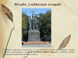 В праздник славянской письменности 24 мая 1992 года в Москве на Славянской пл