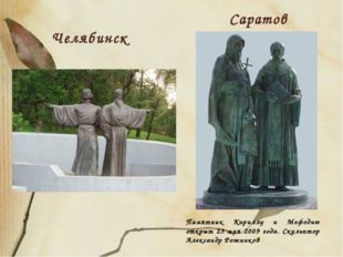 Челябинск Саратов Памятник Кириллу и Мефодию открыт 23 мая 2009 года. Скульпт