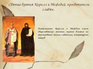 Святые братья Кирилл и Мефодий, просветители славян. Деятельность Кирилла и М