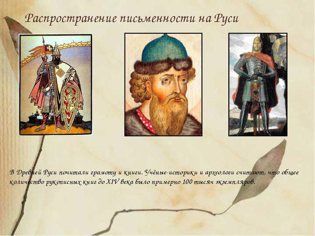 Распространение письменности на Руси В Древней Руси почитали грамоту и книги....