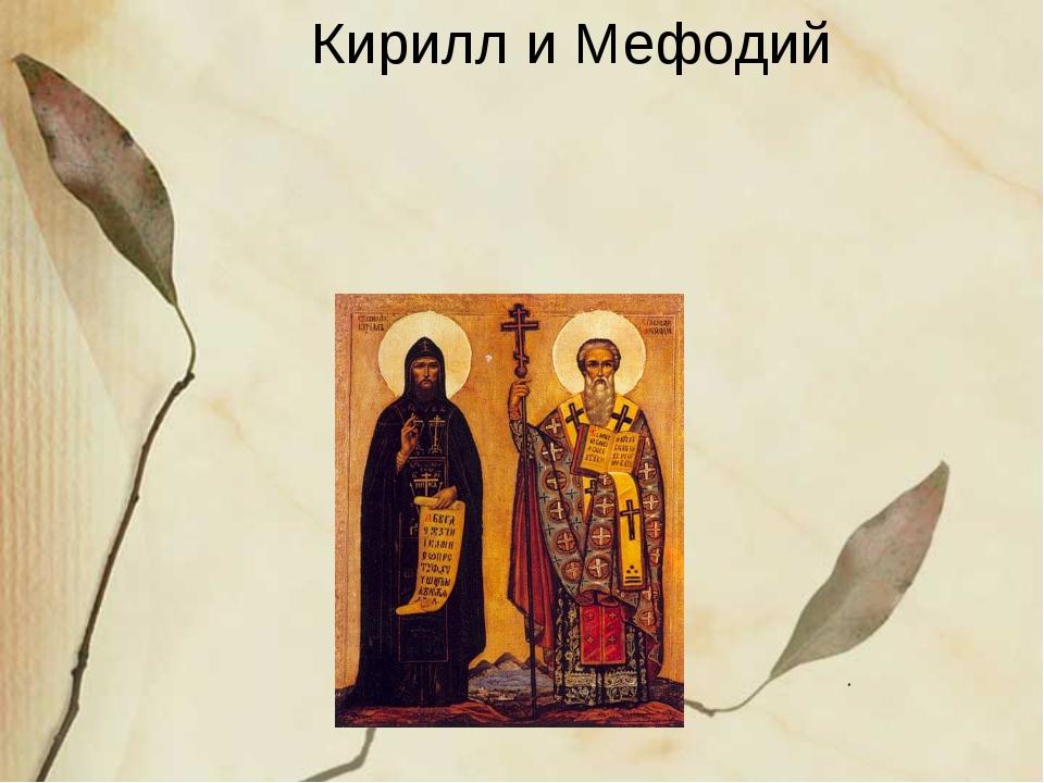 Кирилл и Мефодий .