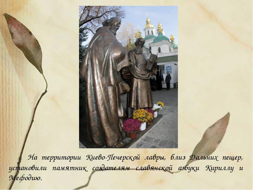 На территории Киево-Печерской лавры, близ Дальних пещер, установили памятник...