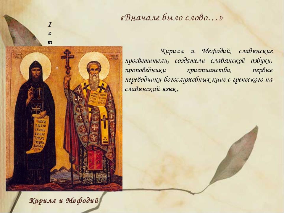 I страница «Вначале было слово…» Кирилл и Мефодий Кирилл и Мефодий, славянск...