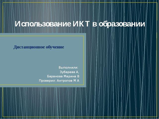 Использование ИКТ в образовании Выполнили: Зубарева А, Баранова Марина В Пров...