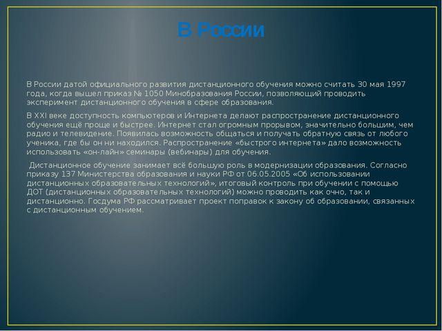 В России В России датой официального развития дистанционного обучения можно с...
