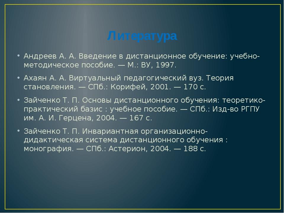 Литература Андреев А. А. Введение в дистанционное обучение: учебно-методическ...
