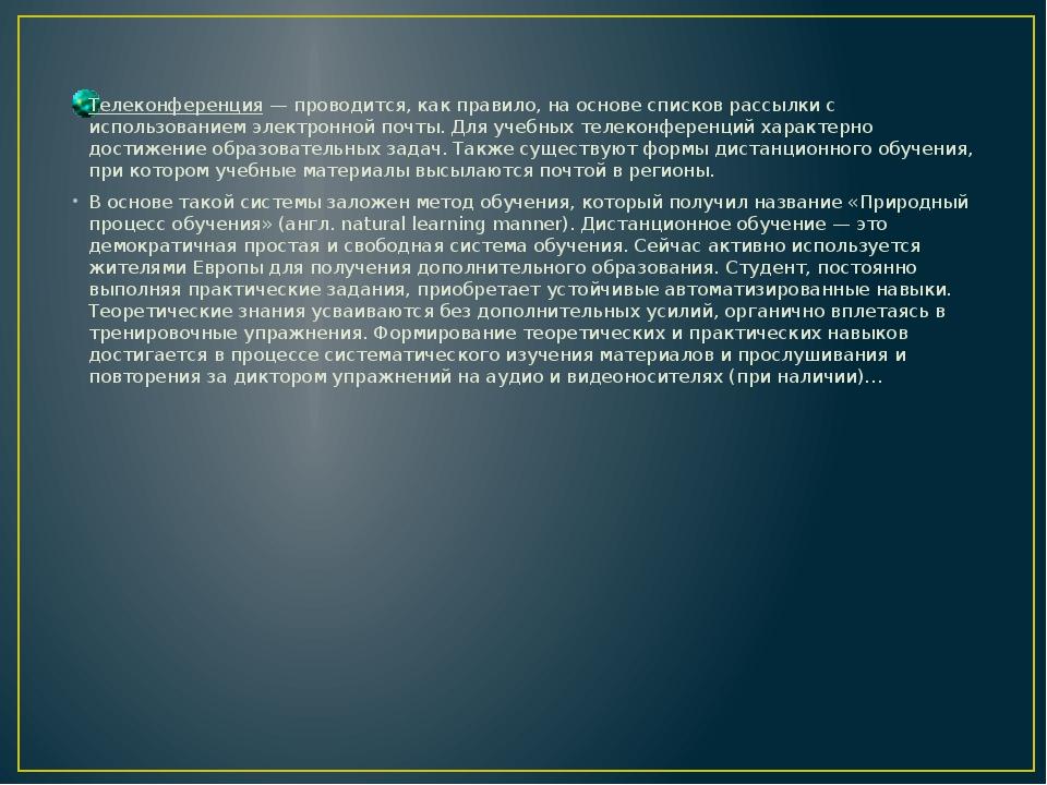 Телеконференция — проводится, как правило, на основе списков рассылки с испол...