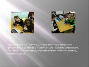 Использование ИКТ на уроках окружающего мира позволяет формировать и развива