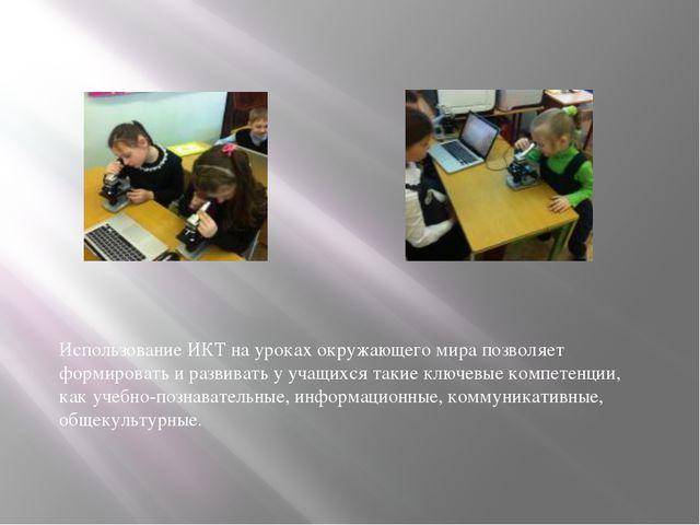 Использование ИКТ на уроках окружающего мира позволяет формировать и развива...