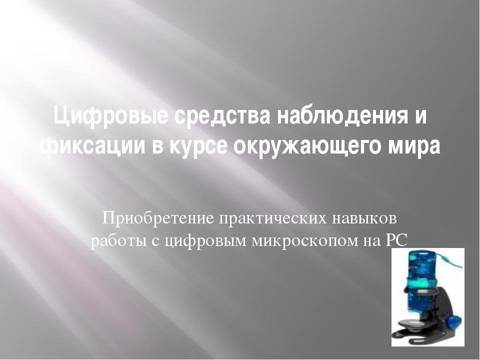 Цифровые средства наблюдения и фиксации в курсе окружающего мира Приобретение...