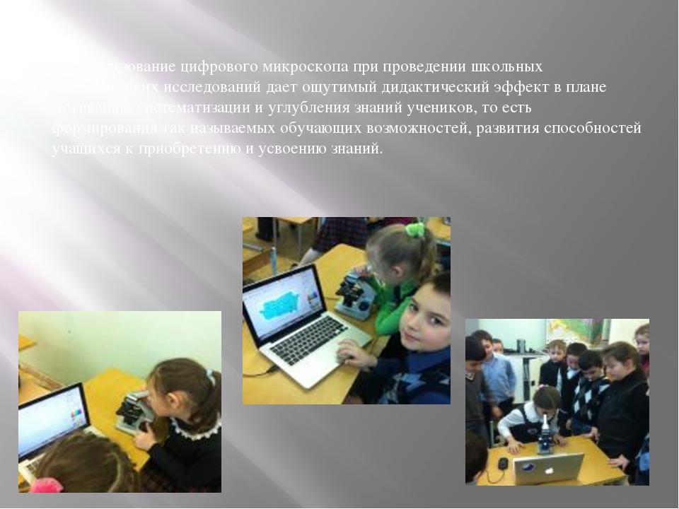 Использование цифрового микроскопа при проведении школьных биологических исс...
