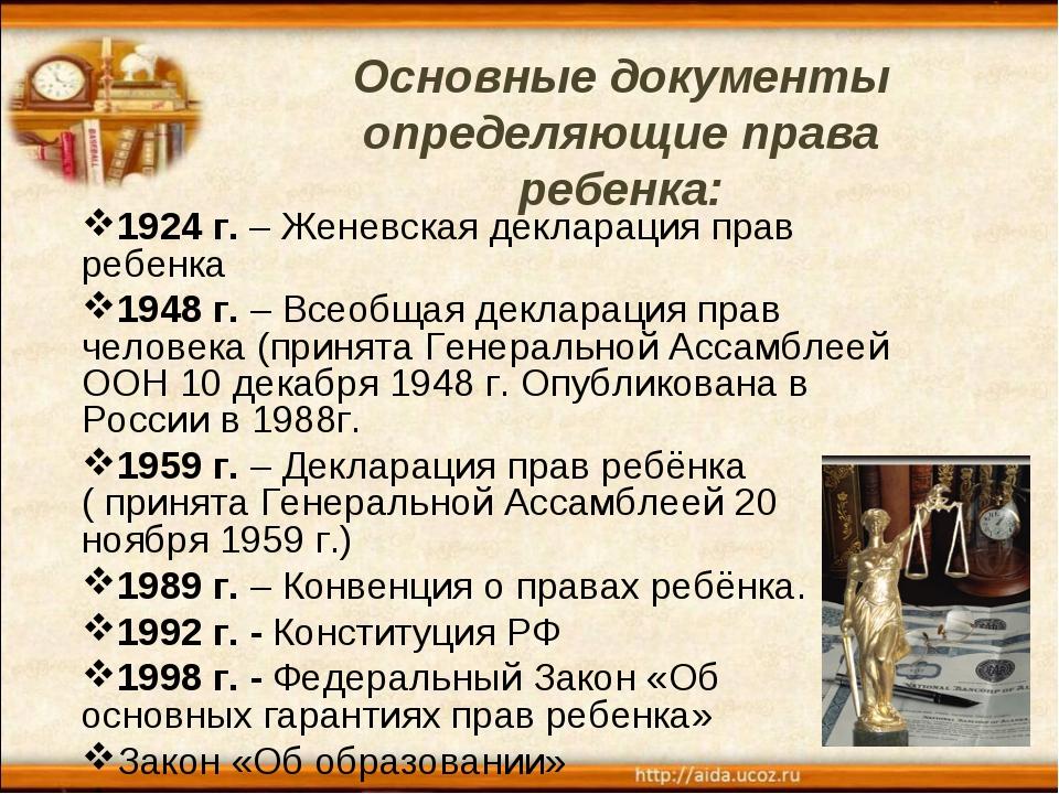 Основные документы определяющие права ребенка: 1924 г. – Женевская декларация...