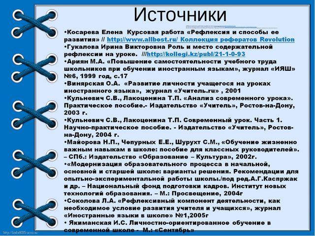 Презентация на тему Использование методических приёмов для  Источники linda6035 ucoz ru