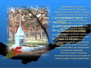Первыми расстреляли Е.Кононова и М.Лагутина. Юный герой стоял рядом с высок