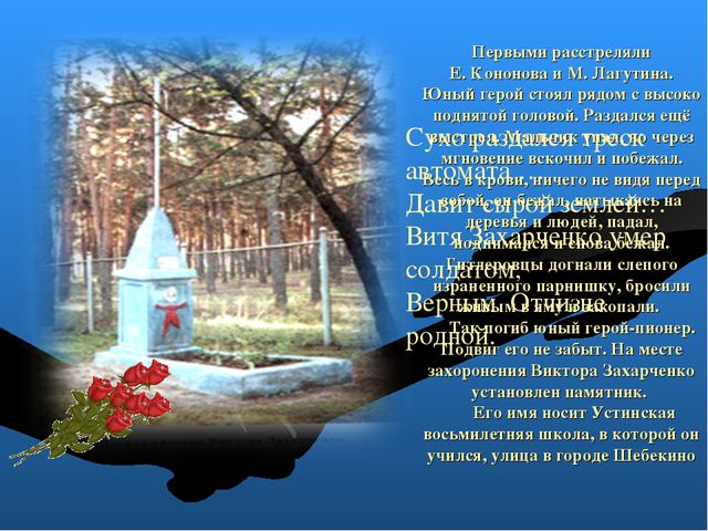 Первыми расстреляли Е.Кононова и М.Лагутина. Юный герой стоял рядом с высок...