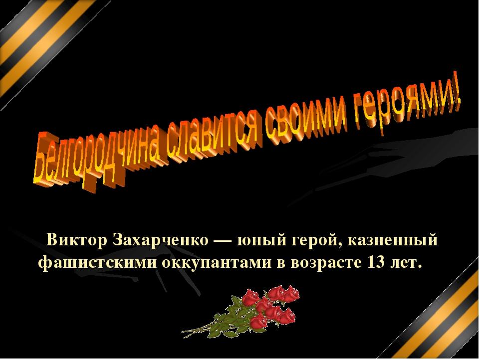 Виктор Захарченко — юный герой, казненный фашистскими оккупантами в возраст...