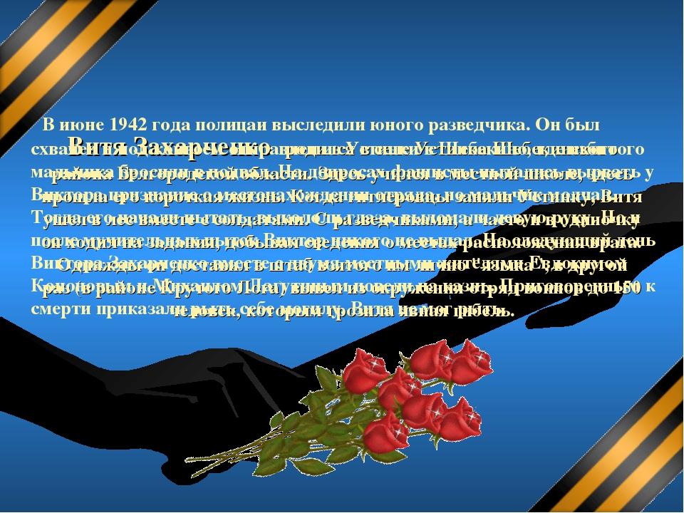 ВитяЗахарченко родился в селе Устинка Шебекинского района Белгородской об...
