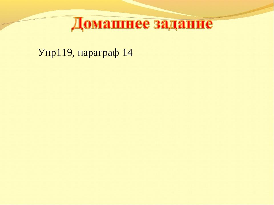 Упр119, параграф 14