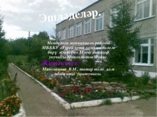 Эшләделәр. Менделеев муниципаль районы МБББУ «Турай урта гомуми белем бирү мә