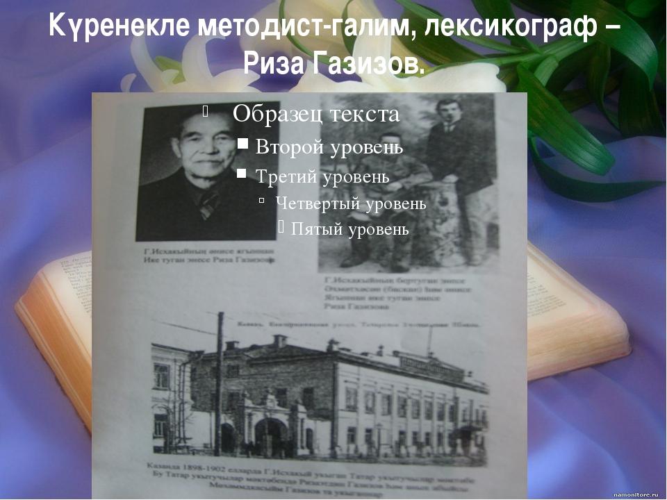 Күренекле методист-галим, лексикограф – Риза Газизов.