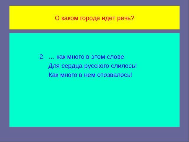 О каком городе идет речь? 2. … как много в этом слове Для сердца русского сли...