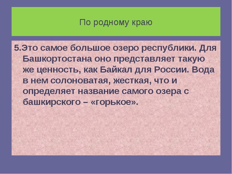 По родному краю 5.Это самое большое озеро республики. Для Башкортостана оно п...