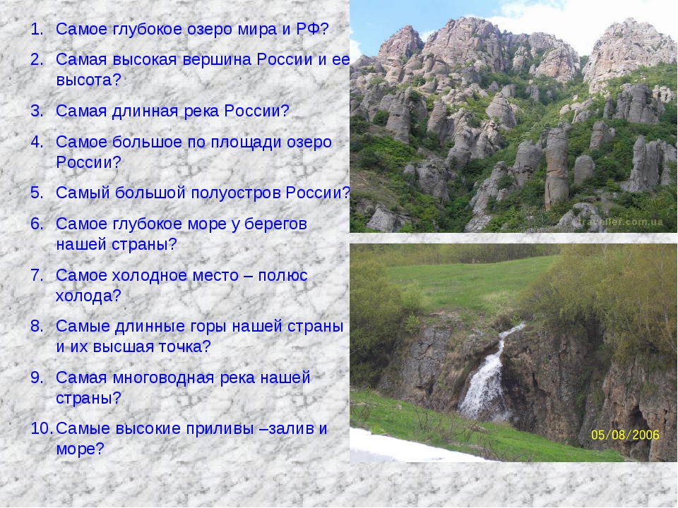 Самое глубокое озеро мира и РФ? Самая высокая вершина России и ее высота? Сам...