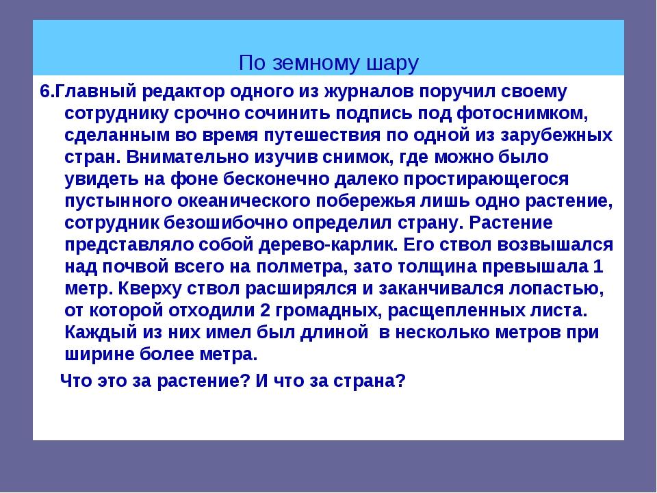 По земному шару 6.Главный редактор одного из журналов поручил своему сотрудни...