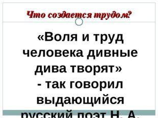 «Воля и труд человека дивные дива творят» - так говорил выдающийся русский по