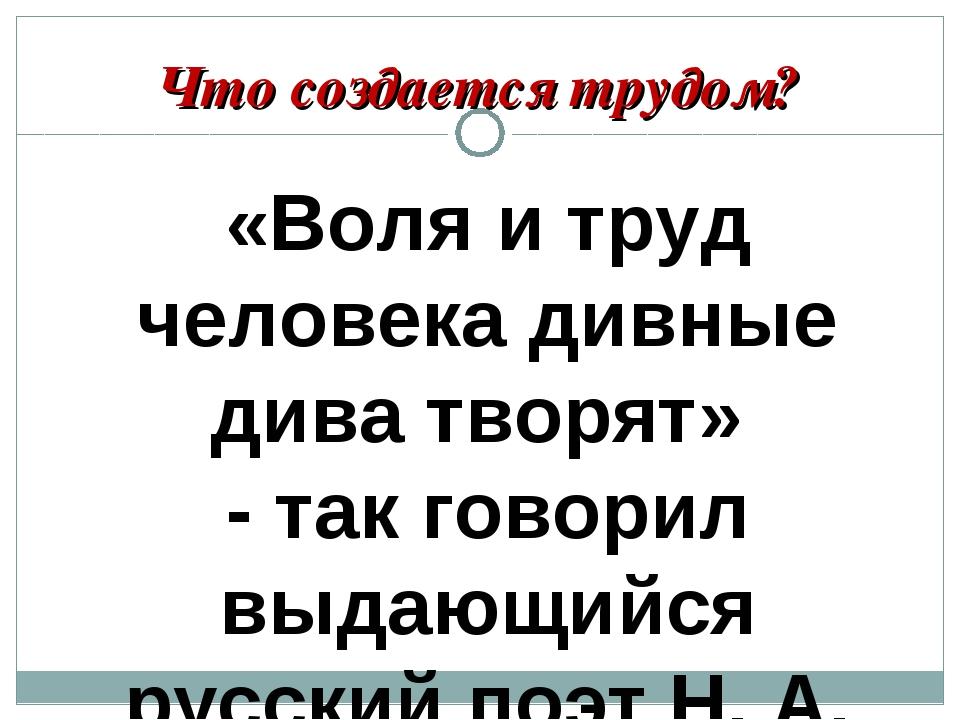 «Воля и труд человека дивные дива творят» - так говорил выдающийся русский по...