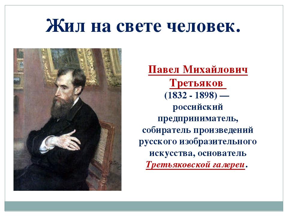 Жил на свете человек. Павел Михайлович Третьяков (1832 - 1898)— российский п...