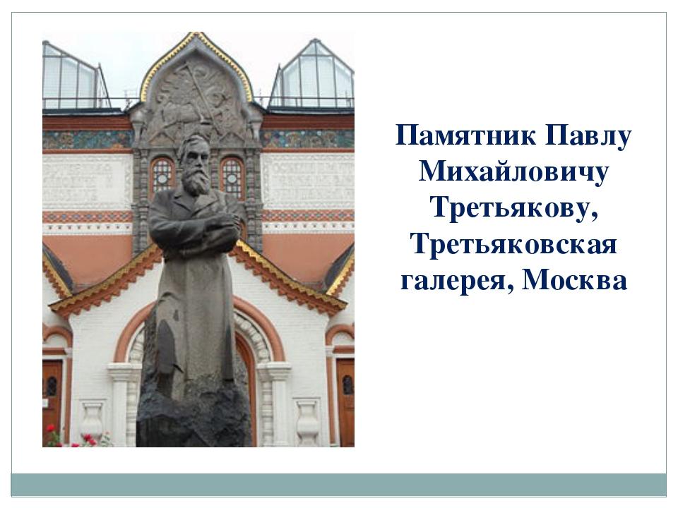Памятник Павлу Михайловичу Третьякову, Третьяковская галерея, Москва