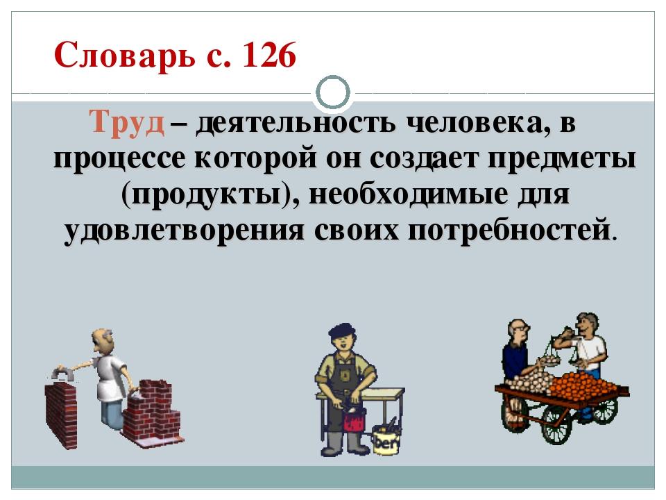 Труд – деятельность человека, в процессе которой он создает предметы (продукт...