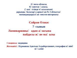 Сайран Олжас 7 -сынып Ламинарияның адам ағзасына пайдасы және маңызы Секцияс