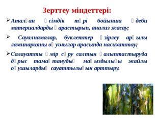 Зерттеу міндеттері: Аталған өсімдік түрі бойынша әдеби материалдарды қарастыр