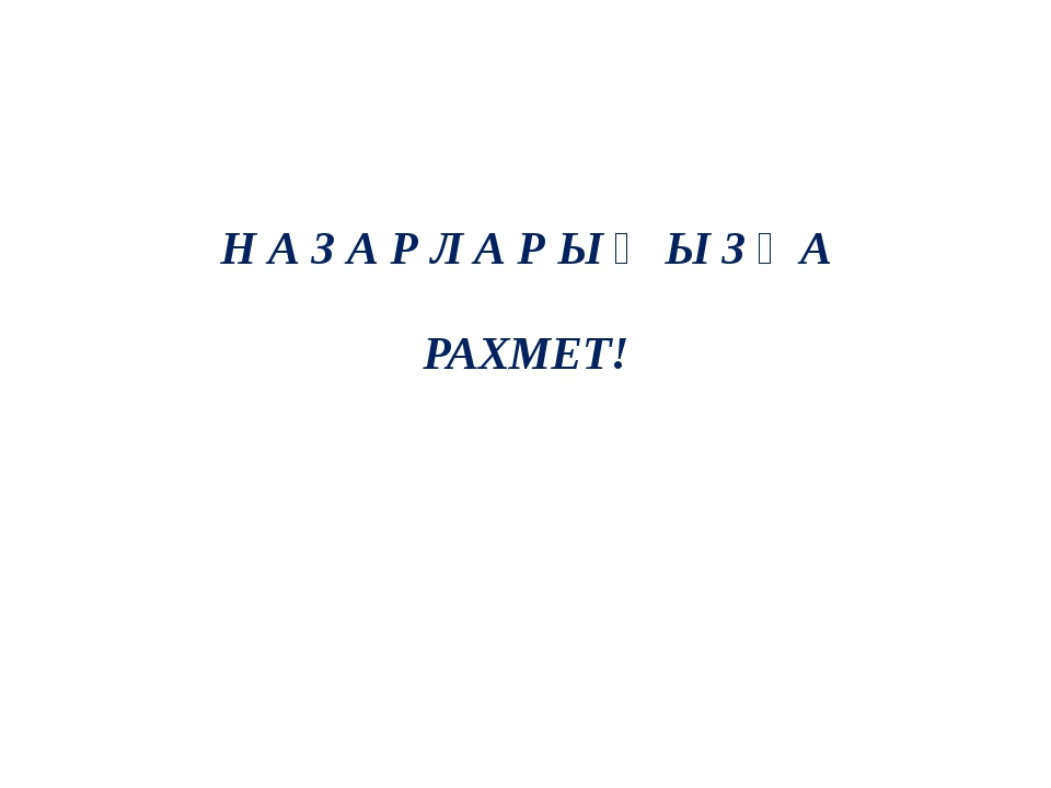 Н А З А Р Л А Р Ы Ң Ы З Ғ А РАХМЕТ!