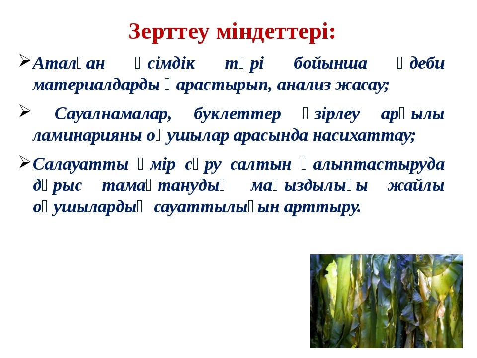 Зерттеу міндеттері: Аталған өсімдік түрі бойынша әдеби материалдарды қарастыр...