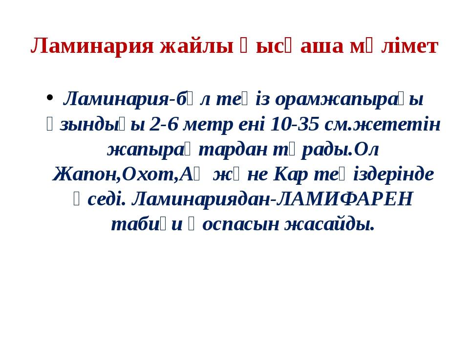 Ламинария жайлы қысқаша мәлімет Ламинария-бұл теңіз орамжапырағы ұзындығы 2-6...