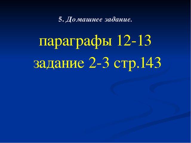 5. Домашнее задание. параграфы 12-13 задание 2-3 стр.143