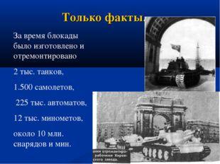 Только факты… За время блокады было изготовлено и отремонтировано 2 тыс. танк