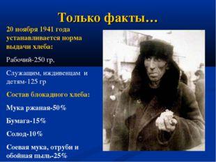 Только факты… 20 ноября 1941 года устанавливается норма выдачи хлеба: Рабочий